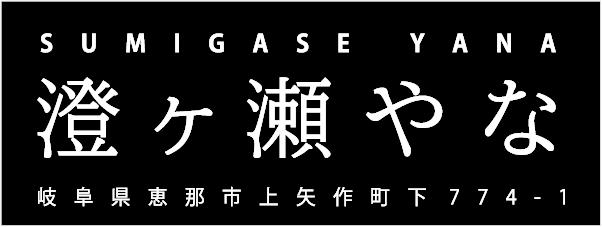 澄ヶ瀬やな(すみがせやな) 岐阜県恵那市上矢作町下
